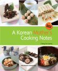A Korean Mother's Cooking Notes (Revised Edition)  도서이미지