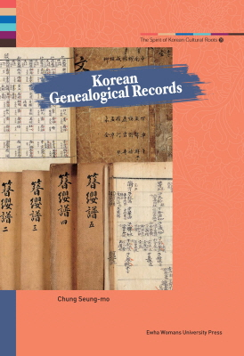 Korean Genealogical Records 도서이미지
